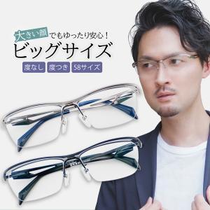メガネ 大きいサイズ メタル レンズ込み メンズ BIGフレーム 顔大きい 度付き眼鏡 伊達 ダテめがね ブルーライト PC 男性 近視 ビジネス|e-zone