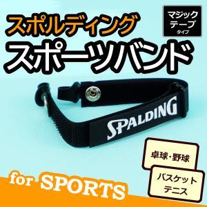 メガネのスポーツバンド スポルディング 卓球 野球 テニス バスケット スキー 眼鏡のズレ こども 大人|e-zone