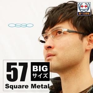 大きいフレーム 度付きメガネ ダテめがね メンズ ブルーライトカット 顔が大きい方向け|e-zone