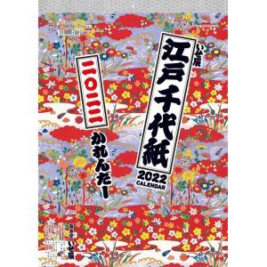 江戸千代紙(いせ辰)