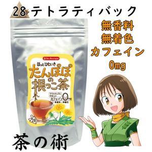 たんぽぽの根100% ★2.2g×28ティバック  ●コーヒーの代わりに ●おやすみ前 ●カフェイン...