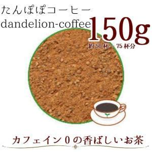 ●コーヒーの代わりに ●おやすみ前  ●カフェインの苦手な方 ●カフェインを避けたい時期のママに  ...