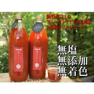 フルーツトマトで作った無塩・無添加トマトジュース【2本セット】|e1093net