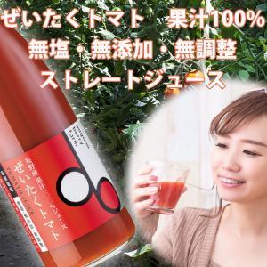 【ぜいたくトマトのトマトジュース】長野県産果汁100%/無塩・無添加・無調整/ストレートジュース/濃厚で旨味のあるぜいたくトマト/720ml2本箱入|e1093net