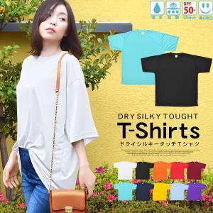 """◆ 商品説明 柔らかさと丈夫さを両立したこだわりのTシャツ これまでのポリエステルの常識を覆す""""ソフ..."""