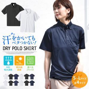 ◆ 商品説明 全4タイプのベーシックポロシャツ! シンプルなデザインなので普段使いはもちろん仕事やス...