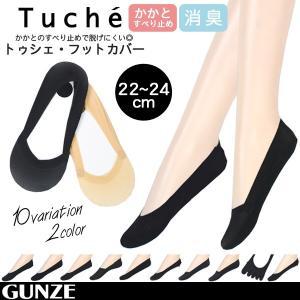 グンゼ GUNZE トゥシェ Tuche フットカバー 靴下...