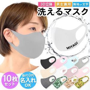 マスク 洗える 在庫有り 8枚セット 小さめ 洗えるマスク 立体マスク おしゃれ 男女兼用 3Dマス...