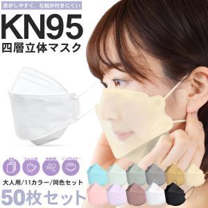 マスク KF94 不織布 4層構造 4層マスク 4層 15枚入り 個包装 立体 3D 使い捨て コロ...