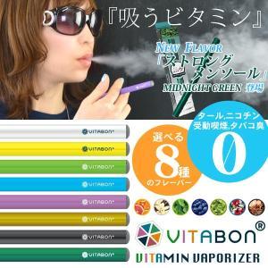 [クーポン利用不可]VITABON ビタボン ビタミン 電子タバコ 水蒸気スティック リキッド ニコチンゼロ タールゼロ|e2pond