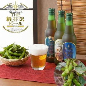父の日 枝豆鉢植えセット THE軽井沢ビール 飲み比べ お酒 えだまめ 2019 プレゼント ギフト 送料無料 e87ys