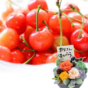 父の日 プリザーブドセット 山形県産さくらんぼ 果物 フルーツ 花 2019 プレゼント ギフト 送料無料|e87ys