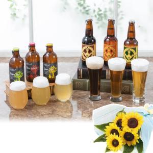 父の日 花束セット 北海道地ビール飲みくらべ お酒 花 ひまわり 2019 プレゼント ギフト 送料無料 e87ys