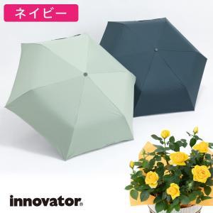 父の日 鉢植えセット innovator(R) 自動開閉 折りたたみ傘 晴雨兼用(ネイビー) 送料無料|e87ys