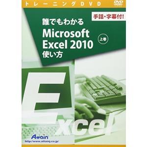 誰でもわかるMicrosoft Excel 2010使い方 上巻 手話・字幕付!|ea-s-t-store