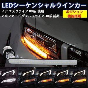LEDシーケンシャルウインカー アルファード ヴェルファイア 30系 ノア エスクァイア 80系 流れるウィンカー ホワ|ea-s-t-store