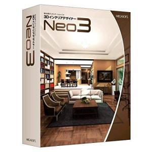 3DインテリアデザイナーNeo3|ea-s-t-store
