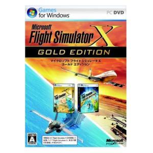 フライト シミュレータ X ゴールドエディション|ea-s-t-store