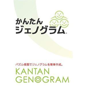 家族図作成ソフト「かんたんジェノグラム」|ea-s-t-store