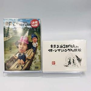 【初回特典付き】水曜どうでしょう 第10弾 東京2泊3日70km/マレーシアジャングル探検 [DVD]|ea-s-t-store
