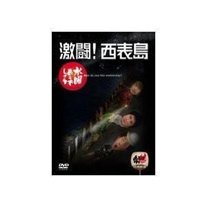水曜どうでしょう 第8弾 激闘!西表島 [DVD]|ea-s-t-store