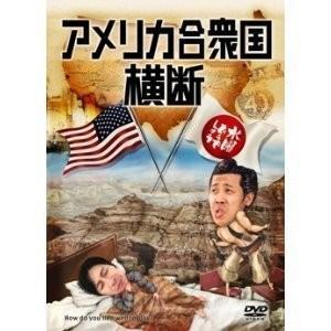 水曜どうでしょう 第15弾 アメリカ合衆国横断 [DVD]|ea-s-t-store