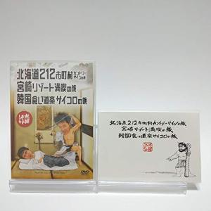 【初回特典付き】水曜どうでしょう 第5弾 北海道212市町村カントリーサインの旅/宮崎リゾート満喫の旅/韓国食|ea-s-t-store