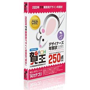 2020年子年業務用デザイン年賀状・賀王プロ DVD|ea-s-t-store