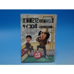 水曜どうでしょう 第9弾 北海道212市町村カントリーサインの旅II/サイコロ4 〜日本列島完全制覇〜 [DVD]|ea-s-t-store