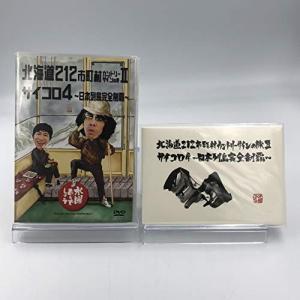 【初回特典付き】水曜どうでしょう 第9弾 北海道212市町村カントリーサインの旅II/サイコロ4 〜日本列島完全制|ea-s-t-store