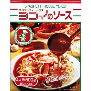 【名古屋名物】スパゲッティ・ハウス ヨコイのソース 4人用500g(250g2袋)