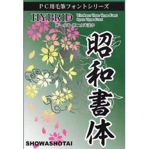 「毛筆フォント」 昭和12書体セット|ea-s-t-store