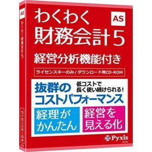 わくわく財務会計5|ea-s-t-store