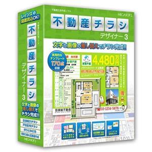 不動産チラシデザイナー3|ea-s-t-store
