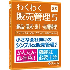 わくわく販売管理5|ea-s-t-store