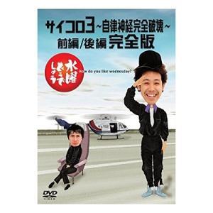 水曜どうでしょう 第4弾 サイコロ3 〜自律神経完全破壊〜 前編/後編 完全版 [DVD]|ea-s-t-store
