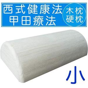 硬枕 木枕 小 西式健康法 甲田療法 総桐上製