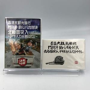 【予約特典ポストカード付】水曜どうでしょう 第12弾 香港大観光旅行/門別沖釣りバカ対決/北極圏突入 〜アラ|ea-s-t-store
