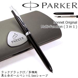 ●パーカー社の主力シリーズ「ソネット」の多機能ペンモデル。  ボールペンの黒&赤+0.5mmシャープ...