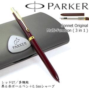 パーカー社の主力シリーズ「ソネット」の多機能ペンモデル。  ボールペンの黒&赤+0.5mmシャープペ...