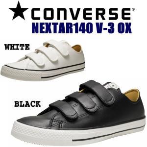 コンバース スニーカー メンズ レディース ネクスター ベルクロ CONVERSE NEXTAR 140 V3 OX ホワイト ブラック|eagle-shoes