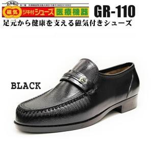 お多福 磁気の力で血行促進 磁気付健康 ビジネスシューズ お多福GR110黒|eagle-shoes
