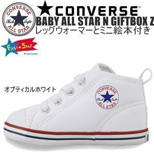 コンバース ベビー オールスター ギフトボックス Z CONVERSE BABY ALL STAR N GIFTBOX Z 7CJ718 オプティカルホワイト|eagle-shoes