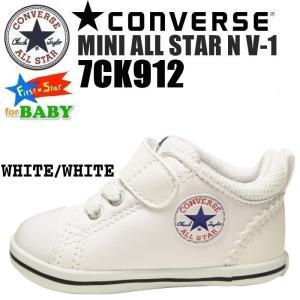 コンバース スニーカー ベビー ファースト ミニオールスター MINI ALL STAR N V1 7CK912 ホワイト|eagle-shoes
