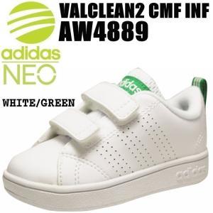 アディダス ベビー スニーカー バルクリーン adidas VALCLEAN2 CMF INF AW4889 ホワイト グリーン...