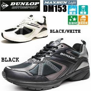 ダンロップ メンズ スニーカー マックスランライト  DUNLOP DM153