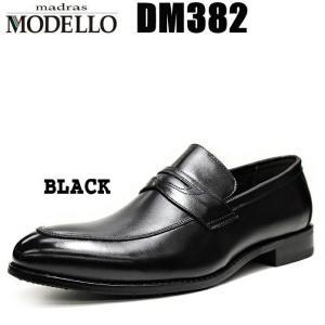 マドラス  ビジネス ロングノーズ ローファー madras MODELLO DM382 黒 ブラック|eagle-shoes