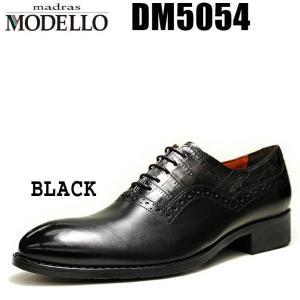マドラス モデロ メンズ ビジネス 内羽根プレーン madras MODELLO DM5054 黒 ブラック|eagle-shoes