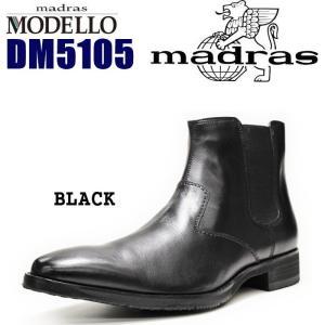 マドラス メンズ モデロ ビジネス 防水 本革 ブーツ madras MODELLO DM5105 黒 ブラック|eagle-shoes