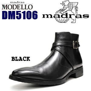 マドラス メンズ モデロ ビジネス 防水 本革 ブーツ madras MODELLO DM5106 黒 ブラック|eagle-shoes
